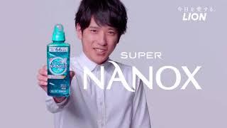 【LION】NANOX [二宮和也] 30秒 CM.