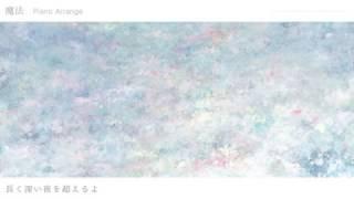 魔法 (古川本舗) -Piano Arrange- /ダズビー COVER