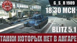WoT Blitz - Релакс на танках которых нет в ангаре - World of Tanks Blitz (WoTB)