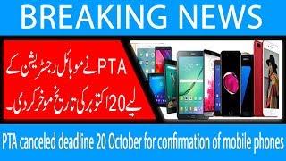 PTA canceled deadline 20 October for confirmation of mobile phones | 19 Oct 2018 | 92NewsHD