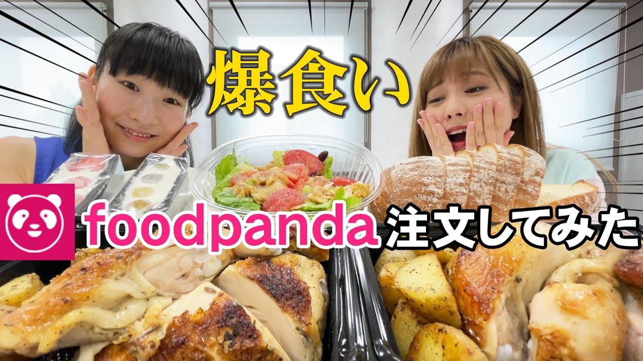 【爆食い】foodpandaで注文してみた!【デリバリーアプリ】