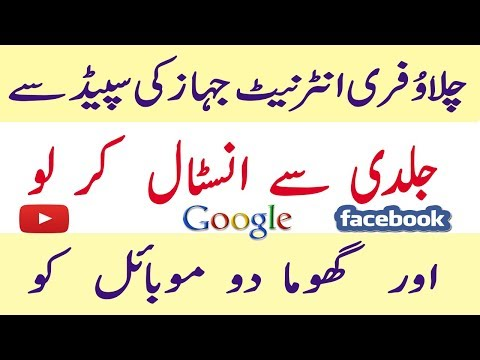 Download Free Internet Proxy Zong Jazz Telenor Ufone How To Use Free