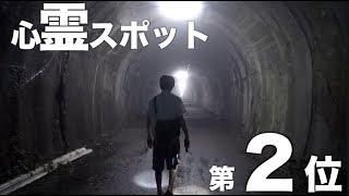 【怪奇現象】これが関東2位の心霊スポットです。 thumbnail