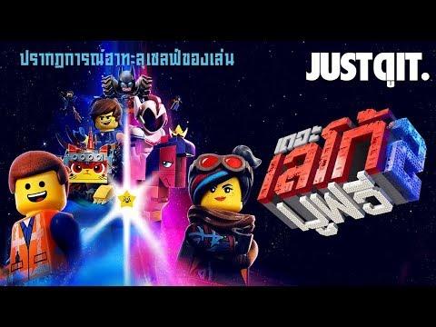 รู้ไว้ก่อนดู THE LEGO MOVIE 2 จากแฟนฟิล์มสู่ความสนุกสุดอลัง!! #JUSTดูIT