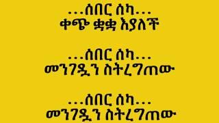 Teshome Aseged Seber Seka - Lyrics