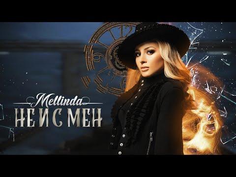 Мелинда Христова - Не и с мен