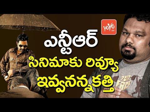 ఎన్టీఆర్ సినిమాకు రివ్యూ ఇవ్వనన్నకత్తి | Kathi Mahesh No Review on NTR Jai Lava Kusa Movie | YOYO TV