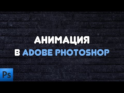 Анимация в фотошопе   Покадровая анимация   Временная шкала фотошоп   Animation In Photoshop