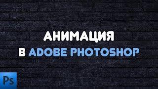 Анимация в фотошопе | Покадровая анимация | Временная шкала фотошоп | Animation in photoshop