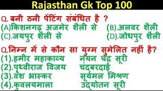 Rajasthan Gk top 100 for lab assistant,RPSC ,rsmssb exams