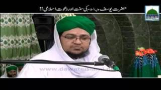 Hazrat Yousuf Ki Sunnat Aur Dawat E Islami   Mufti Muhammad Qasim Attari