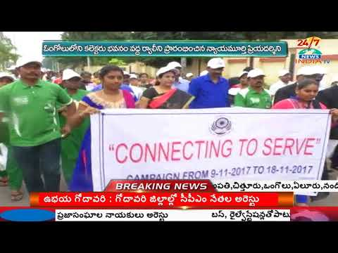 District Judge Priyadarshini participate - on national legal services rally Ongole - INDIA TV Telugu