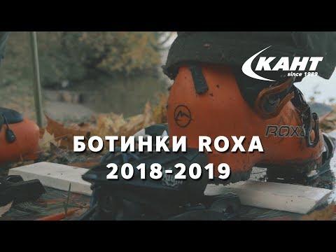Обзор новой коллекции горнолыжных ботинок Roxa
