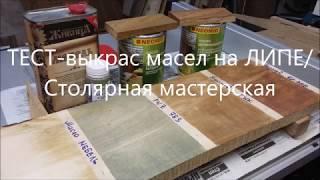 Обзор цветных масел на ЛИПОВОЙ доске/ Тестовый выкрас/ Столярная мастерская