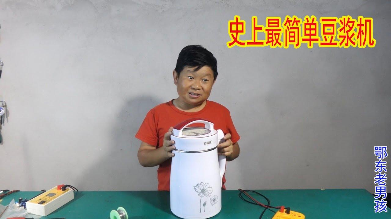 老乡拿来一台杂牌豆浆机,老男孩拆开一看,直呼史上最简单豆浆机