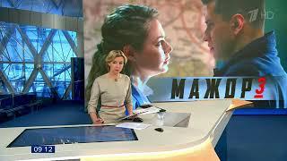 """Сюжет о МАЖОРЕ - 3 в """"Новостях"""" на Первом (29.10.18)"""