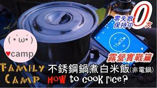 ▲露營超簡單煮飯(戶外實戰篇)-用不銹鋼鍋與卡式爐煮白米飯(非電鍋/戶外煮飯)