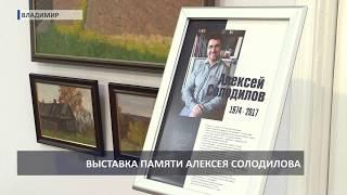 2018 08 20 HD Выставка памяти Солодилова