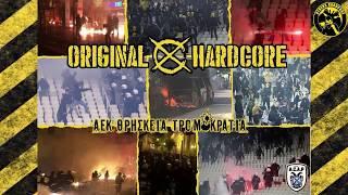AEK HOOLIGANS - DIASYRMOS VOULGARIKHS PROPAGANDAS