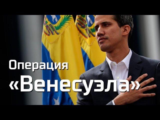 Агитпроп: Операция «Венесуэла»