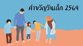คำขวัญวันเด็ก 2564   คำขวัญวันเด็กแห่งชาติ 2564   คำขวัญวันเด็กปี 64   คำขวัญวันเด็กปี 2564