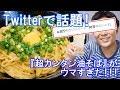 【ツイッター16万いいね】話題の油そばレシピがカンタンなのに美味すぎた!!!
