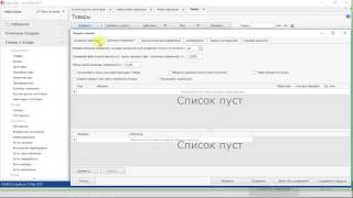 Складской учет в IIKO (часть I)