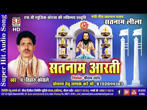 Satnam Aarti | Cg Panthi Song | Tiharu Ram Kosle | Chhattisgarhi Satnam Bhajan | SB 2021
