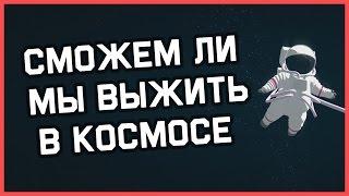 Edu: Сможем ли мы перенести долгое путешествие в космосе?