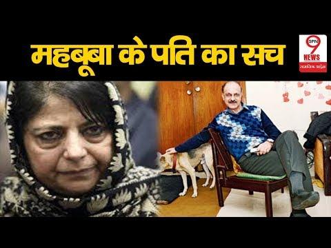 Mehbooba Mufti के पति के बारे में हुआ बड़ा खुलासा, सामने आ गई असल सच्चाई | Mehbooba Mufti thumbnail