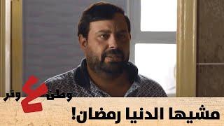 وطن ع وتر 2020   - مشيها الدنيا رمضان - الحلقة التاسعة 9