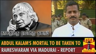 Former President A.P.J.Abdul Kalam's Mortal to be taken to Rameswaram via Madurai spl video news 29-07-2015
