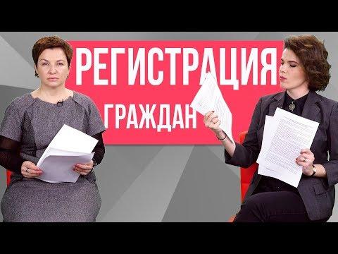 Регистрация граждан РФ