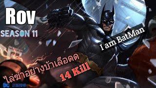 Rov:Batman ไล่ฆ่าไปเลื่อยย