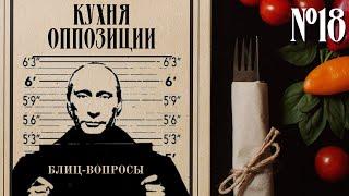 Блиц-вопросы. Кухня оппозиции #18 с Валерием Соловьем и @Аркадий Янковский