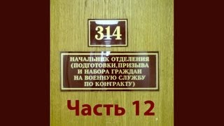 314 кабинет 12