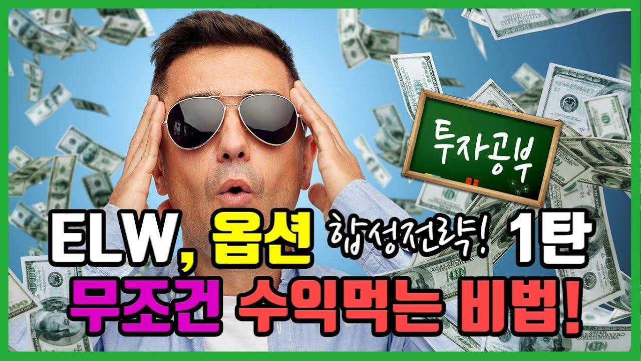 Download ★김성남★ 투자공부 - ELW, 옵션 합성전략! 1탄 무조건 수익먹는 비법!