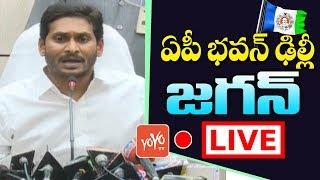 YS Jagan LIVE | Jagan Press Meet Live From AP Bhavan, Delhi | YSRCP | YOYO TV LIVE