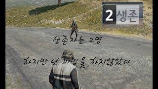[예능배그] 파밍하지않고 존버로 TOP10 가기