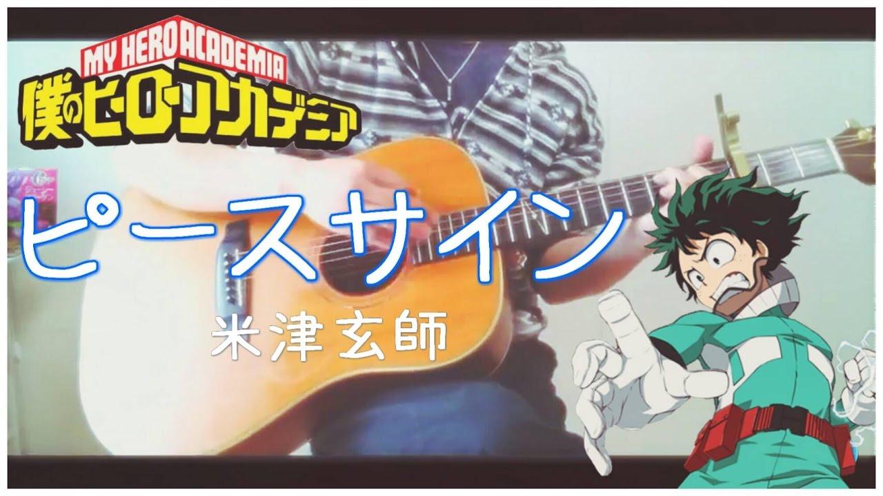 米津 玄師 「ピースサイン」僕のヒーローアカデミア2期 OP 歌詞 コード 弾き語り TVサイズ