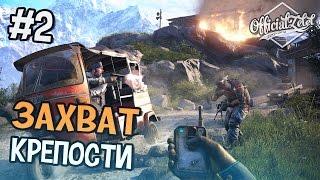 Far Cry 4 КООПЕРАТИВ - ЗАХВАТ КРЕПОСТИ - Часть 2