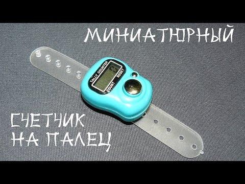 Миниатюрный электронный счетчик на палец. Tally counter