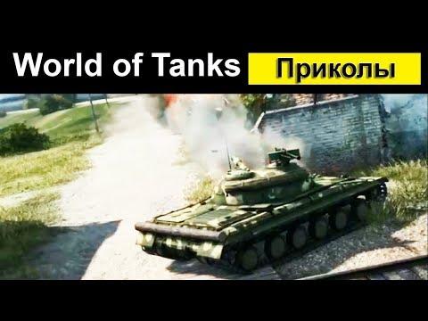 Танки Онлайн RuTank - Секреты, приколы, видео, новости