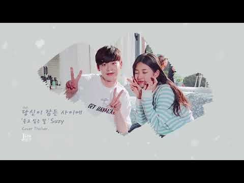[Thai ver.] Suzy (수지) - 듣고 싶은 말 While You Were Sleeping OST. | Cover by Jeaniich