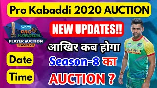 Pro Kabaddi 2020 Auction Date Time and Venue | Pro Kabaddi Season-8 Auction