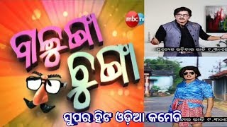 BALUNGA CHUNGA !! Odia new comedy program mbc tv !! Sunday night 9:30 !! Mk love tips