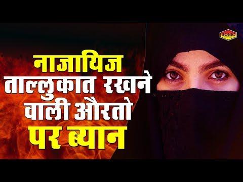 नाजायिज ताल्लुकात रखने वाली औरतो पर ब्यान Latest Islamic Bayan Taqreer Video SonicIslamic
