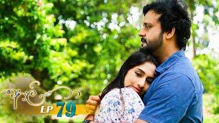 Aaliya | Episode 79 - (2021-07-22) | ITN Thumbnail