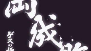 両成敗 ゲスの極み乙女。 川谷絵音・休日課長・ちゃんMARI・ほないこか ...
