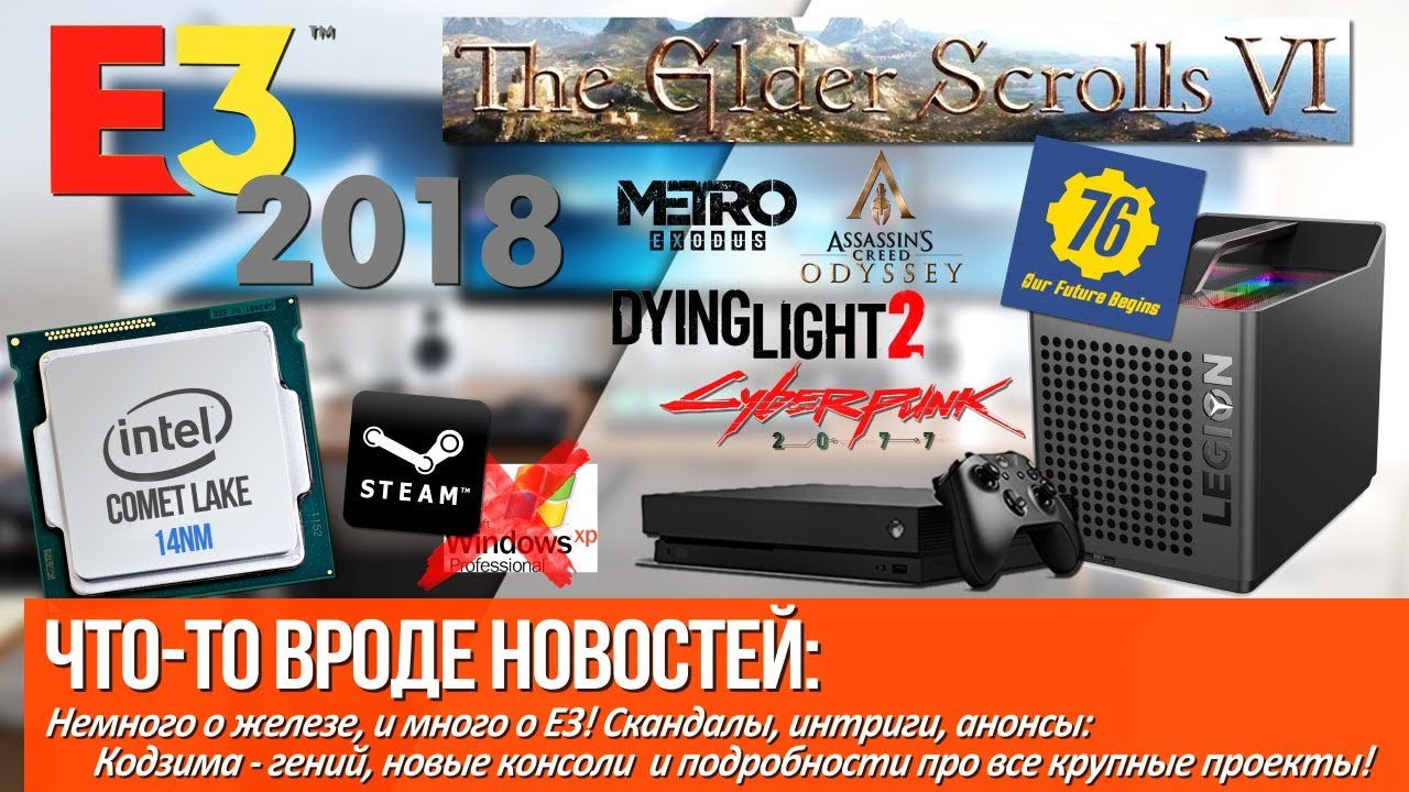 Лучшее с E3 2018 и немного железных новостей за прошедшую неделю!